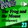 The Frog and the Mouse(Chinese) Icon