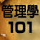 管理學101 Management 101 Icon