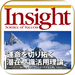 Insight -Theory of Utilizing Fate-carving Subconscious- HD (magazine)