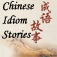 Chinese Idioms  Stories(Bilingual) [成语故事精选(中英双语)] Icon