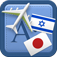 Traveller Dictionary and Phrasebook Hebrew – Japanese Icon