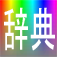 顔色辞典(ColorDict) Icon