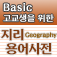 Basic 고교생을 위한 지리 용어사전 – Dictionary of Geography terms Icon