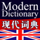 Modern Chinese-English Dictionary powered by FLTRP Icon