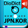 DioDict 3 Japanese-Korean/Korean-Japanese Dictionary with Audio Support & Handwriting Search Icon