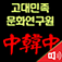 고대 중한중사전 – Chinese Korean Chinese Dictionary Icon