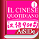 Everyday Chinese Multimedia Flashcard 1 (Italian) powered by FLTRP Icon