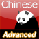 Perfect!HSK Advanced-Silk Road Chinese Icon