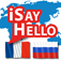 iSayHello French – Russian Icon