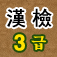 도전! 한자 3급 Chinese Character Proficiency Test 3rd Icon