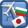 Traveller Dictionary and Phrasebook Bulgarian - Japanese