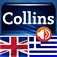Audio Collins Mini Gem English-Greek & Greek-English Dictionary Icon