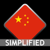 WordPower for iPad – Simplified Chinese Icon