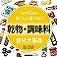食材健康大事典 乾物・漬物編 Icon