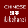Chinese iLikeHanzi Icon