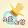 Chinese Baby Gender Predictor Icon