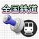 RailroadStampRally Icon