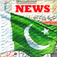 Pakistan News, Online Paper