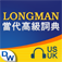 Longman Dictionary of Contemporary English (English-Trad Chinese) 4th Edition (US&UK) Icon