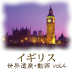 The World Heritage animation series vol.4 England Icon