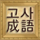 Chinese Korean Proverbs Icon