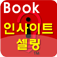 앱북앱툴 – 인사이트 셀링 : 질문 기술 북(AppBookAppTool – Insight Selling Question Skill Book) Icon