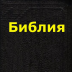 Библия (Russian Bible)HD Icon