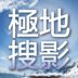 極地搜影 Antarctic Impressions Icon