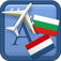 Traveller Dictionary and Phrasebook Bulgarian – Dutch Icon