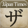 Japan Times: Kana Trainer Deluxe Icon