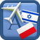 Traveller Dictionary and Phrasebook Hebrew – Polish Icon