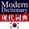 Modern Korean-Chinese Chinese-Korean Dictionary powered by FLTRP Icon
