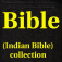 Indian Bible Collection Icon