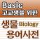 Basic 고교생을 위한 생물 용어사전 – Dictionary of Biological Terms Icon
