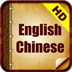 HEdictionary English Chinese HD Icon