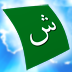 Arabic Audio FlashCards for iPad Icon
