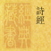 ShiJing-T Icon