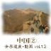 The World Heritage animation series vol.12 China② The Great Wall and Tianjin, Dalian Icon