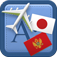 Traveller Dictionary and Phrasebook Japanese – Montenegrin Icon