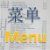 Chinese Restaurant Menu Read