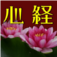 Heart Sutra(般若心経) Icon