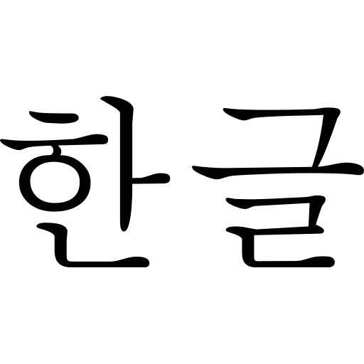 Hangeul - Korean Alphabet Quiz