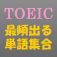 TOEIC Frequent Words Collection jp