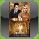 Doctor Who: The Stone Rose (eBook) Icon