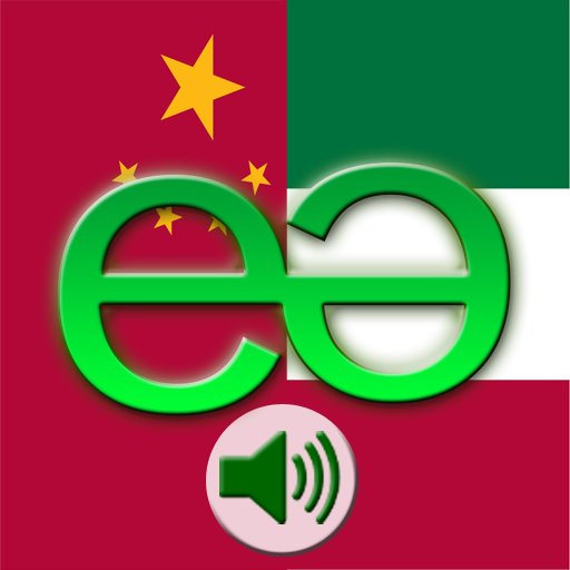 Chinese to Italian LITE - Mandarin Simplified - Talking Translator Phrasebook. Echomobi Pocket Dictionary with Voice featuring Phrase Logic. Easy to Learn a Language