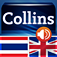 Audio Collins Mini Gem Thai-English & English-Thai Dictionary Icon