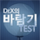 바람기Test ( by Dr.X ) – No Ad Version Icon