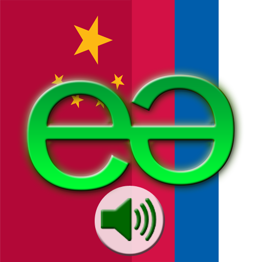 Chinese to Russian LITE - Mandarin Simplified - Talking Translator Phrasebook. Echomobi Pocket Dictionary with Voice featuring Phrase Logic. Easy to Learn a Language
