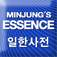 Essence Japanese-Korean Dictionary Icon