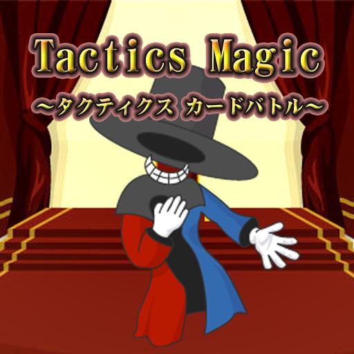 タクティクス・マジック ~ 戦術カードバトル ~